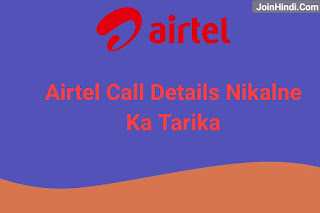 Airtel Call Details, History Nikalne Ke Tarike In Hindi