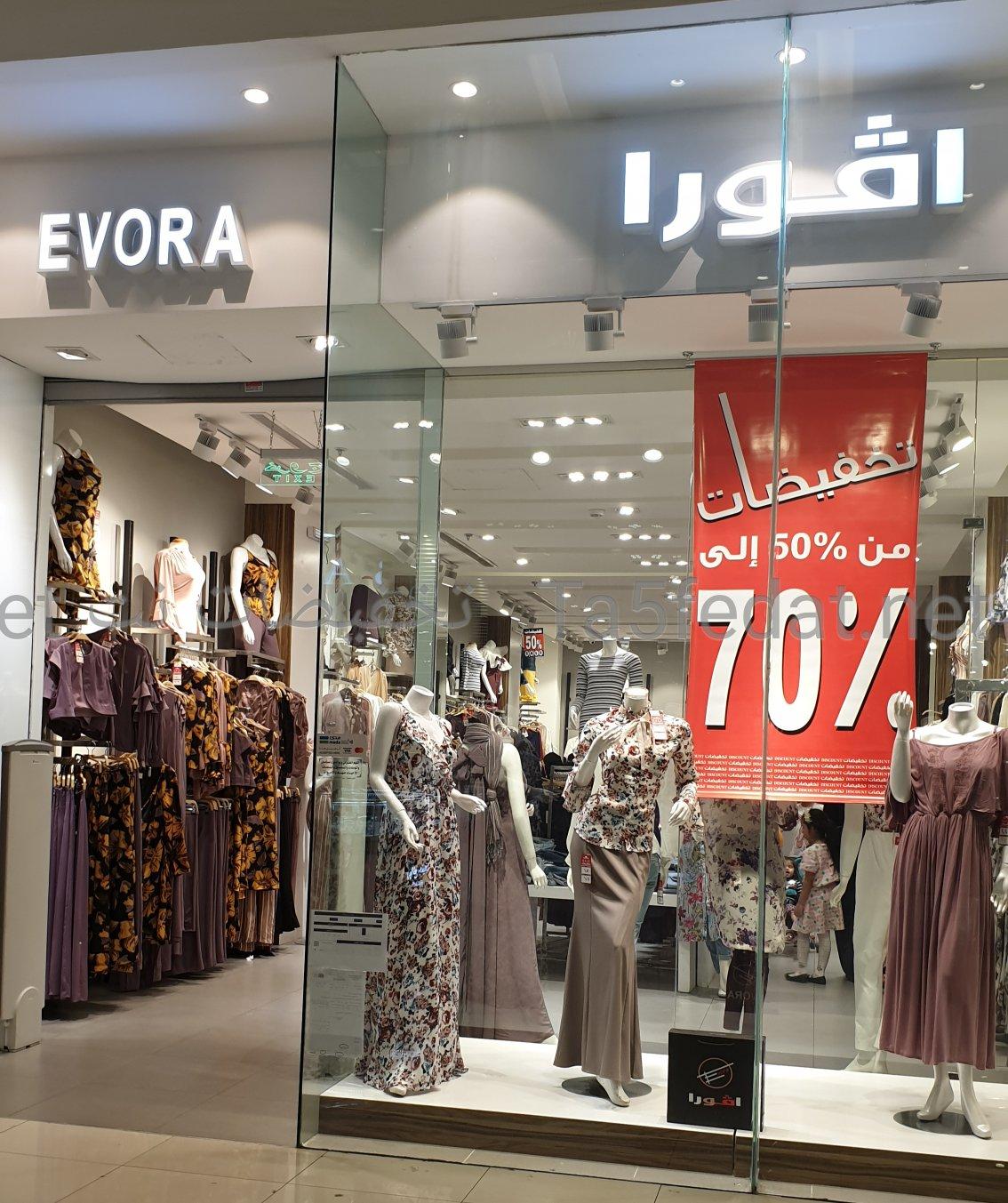 فروع افورا Evora للملابس في السعودية