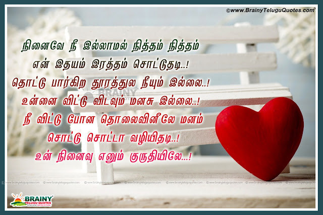 Here is love quotes in tamil movies,love quotes in tamil for her,love quotes in tamil by vairamuthu,love quotes in tamil for husband,love quotes in tamil for him,tamil love quotes in english,love quotes in tamil with english translation,love quotes in tamil free download,Tamil  Kadhal Kavithai, Tamil Kadhal Kavithai Piruvu, Tamil Love Quotes in Tamil, Tamil New 2014 Love Images. Best Tamil Nice Love Poems Online. Tamil Love Websites, Tamil Nice Love Letters free, Tamil Lovers Greetings Online,