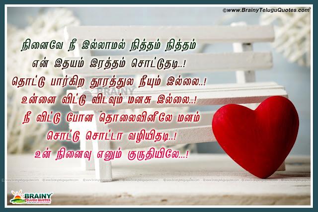 Tamil Kadhal Kavithaigal Images Nice Tamil Love Quotes