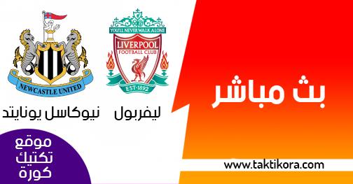 مشاهدة مباراة ليفربول ونيوكاسل يونايتد بث مباشر بتاريخ 26-12-2018 الدوري الانجليزي