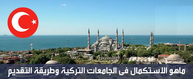 قرار وشروط الاستكمال في الجامعات التركية لعام 2017 - 2018