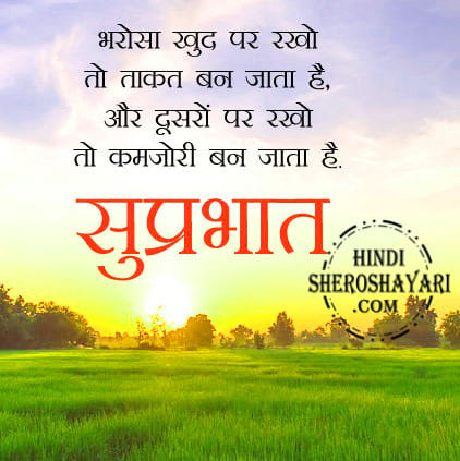 Good Morning Hindi Suvichar