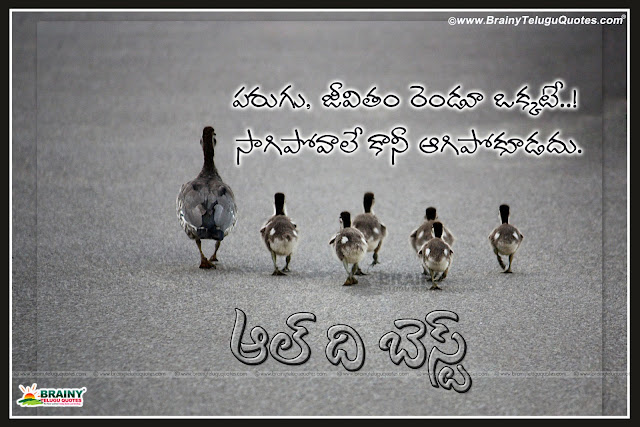 Inspirational Telugu life success lines with hd wallpapers Motivational life lines in Telugu Telugu messages with hd wallpaper