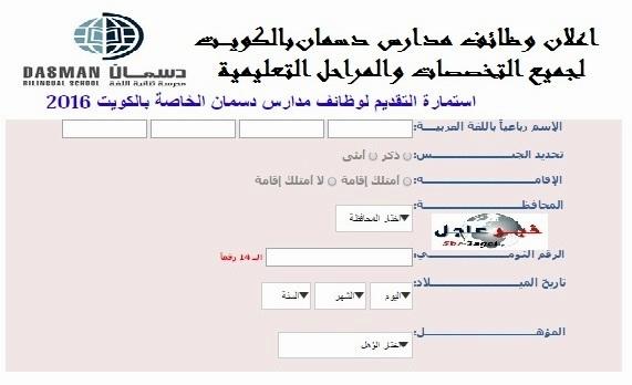 """اعلان مدارس دسمان بالكويت """" معلمين - اداريين - عمال """" للعام 2016 والتسجيل على الانترنت"""