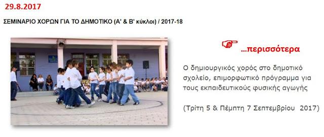 http://gfaba.blogspot.gr/2017/08/2017-18.html#more