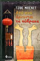 http://thalis-istologio.blogspot.gr/2013/12/joe-bennett.html