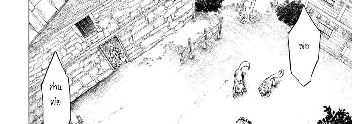 อ่านการ์ตูน Henkyou no Roukishi - Bard Loen ตอนที่ 1 หน้าที่ 7