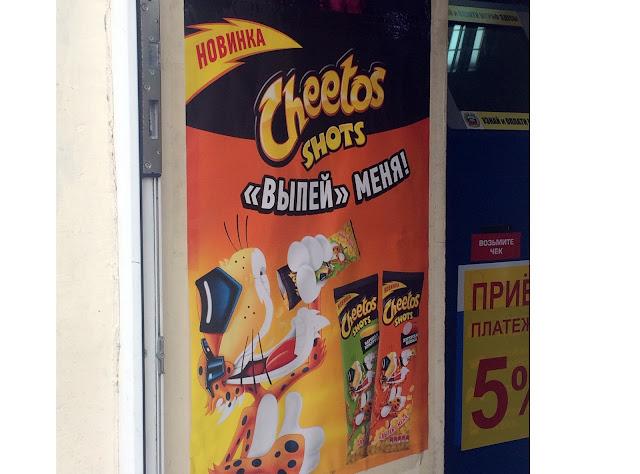 Новые Cheetos Shots со вкусом «Варёной кукурузы» и «Докторской колбасы», Новые Читос Шотс Shots со вкусом «Варёной кукурузы» и «Докторской колбасы» состав цена стоимость вкусы размер вес пищевая ценность