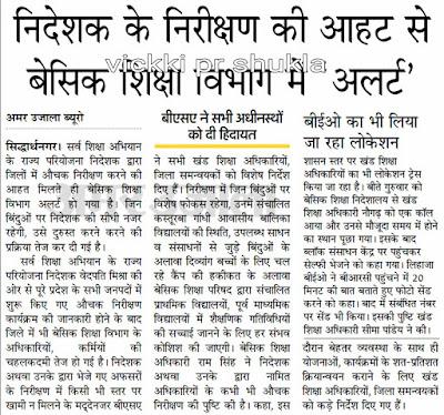 basic shiksha parishad school nirikshan ; डायरेक्टर के निरीक्षण की आहट से अलर्ट हुआ शिक्षा विभाग