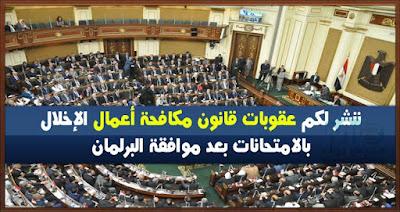 ننشر لكم عقوبات قانون مكافحة أعمال الإخلال بالامتحانات بعد موافقة البرلمان