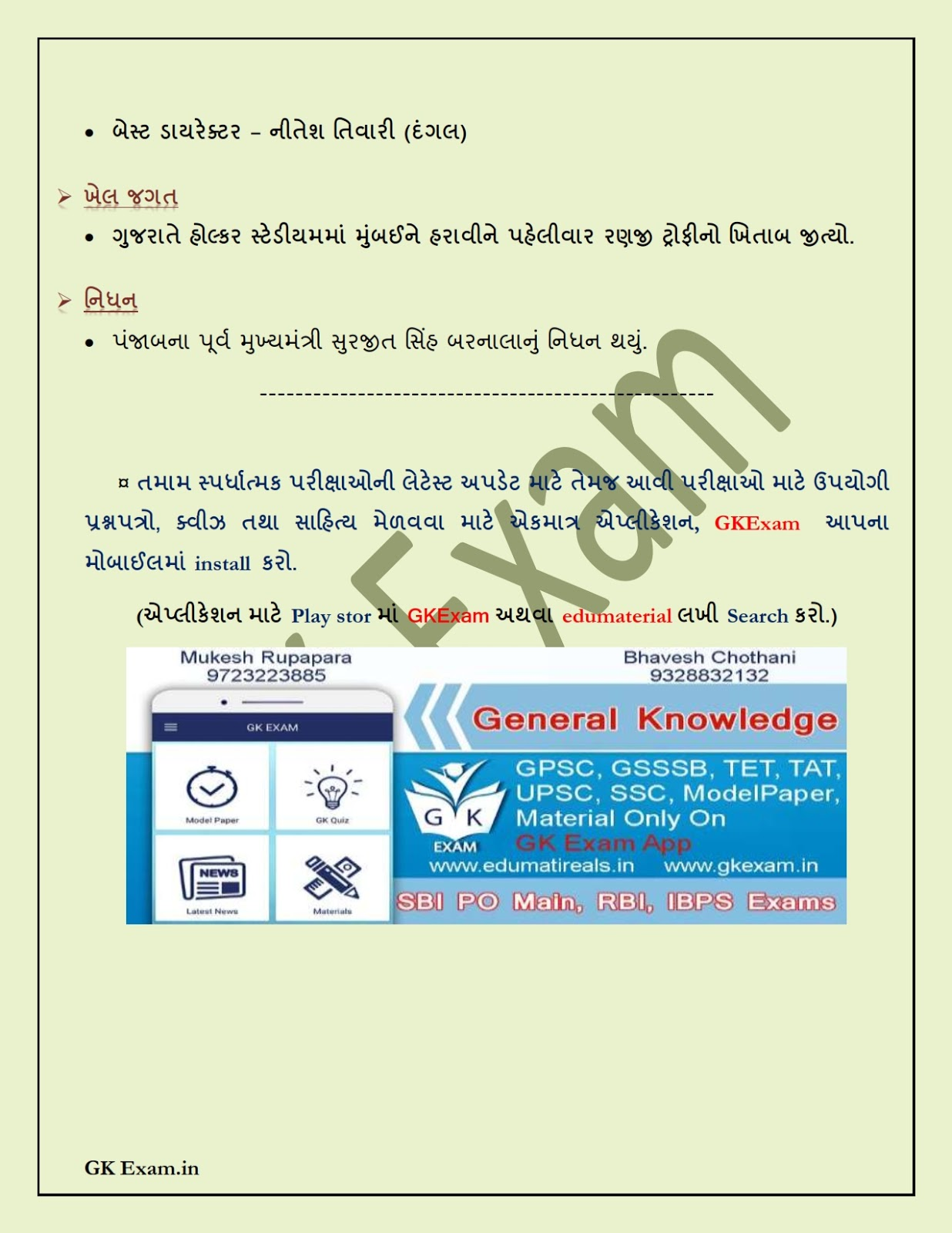 gujarat today epaper pdf download