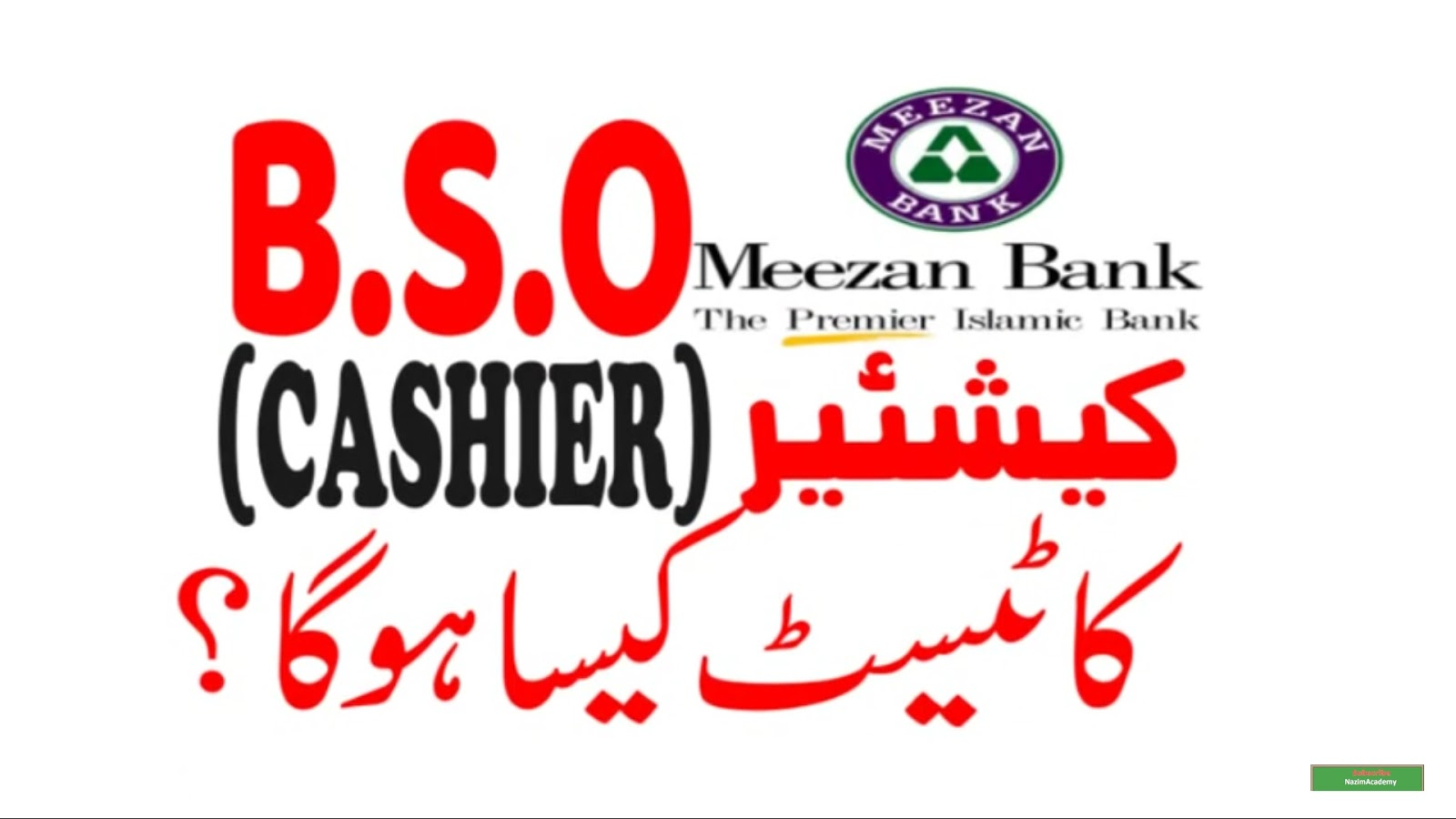 General Knowledge: Meezan Bank Limited Branch Service