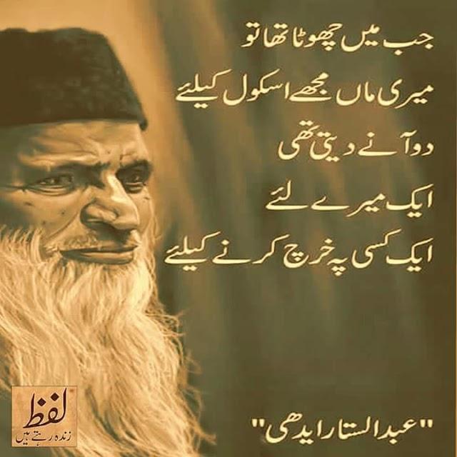 Abdul Sattar Edhi Quotes.