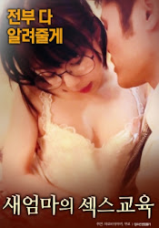 Stepmother's Sex Education (2018)