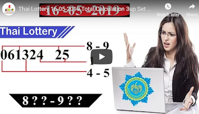 Thai lottery Total Calculation 3up Set Winning Trick tips 16 May 2019