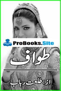 Tawaf Episode 13 Novel By Talat Rabab