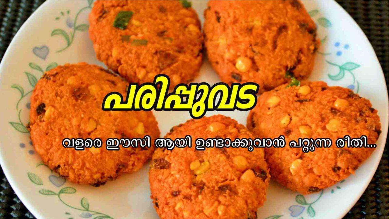 Parippu vada recipe in malayalam kannankottu parippu vada recipe in malayalam forumfinder Images