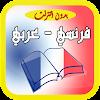 تحميل قاموس فرنسي - عربي بدون أنترنت رائع على هاتفك الأندرويد
