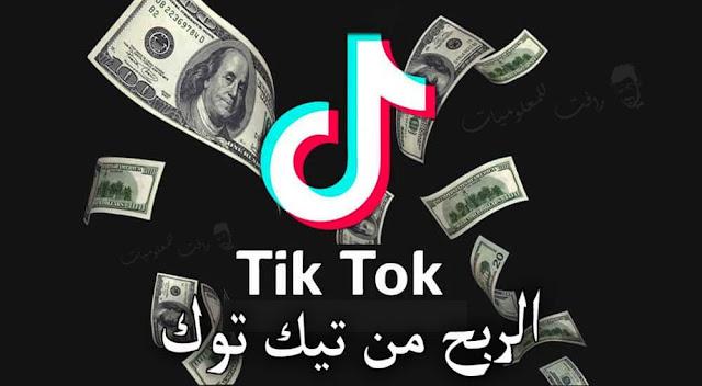 الربح من تيك توك - افضل طريقة لكسب المال والربح من tik tok