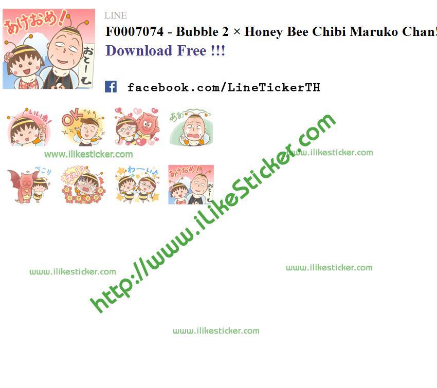 Bubble 2 × Honey Bee Chibi Maruko Chan!