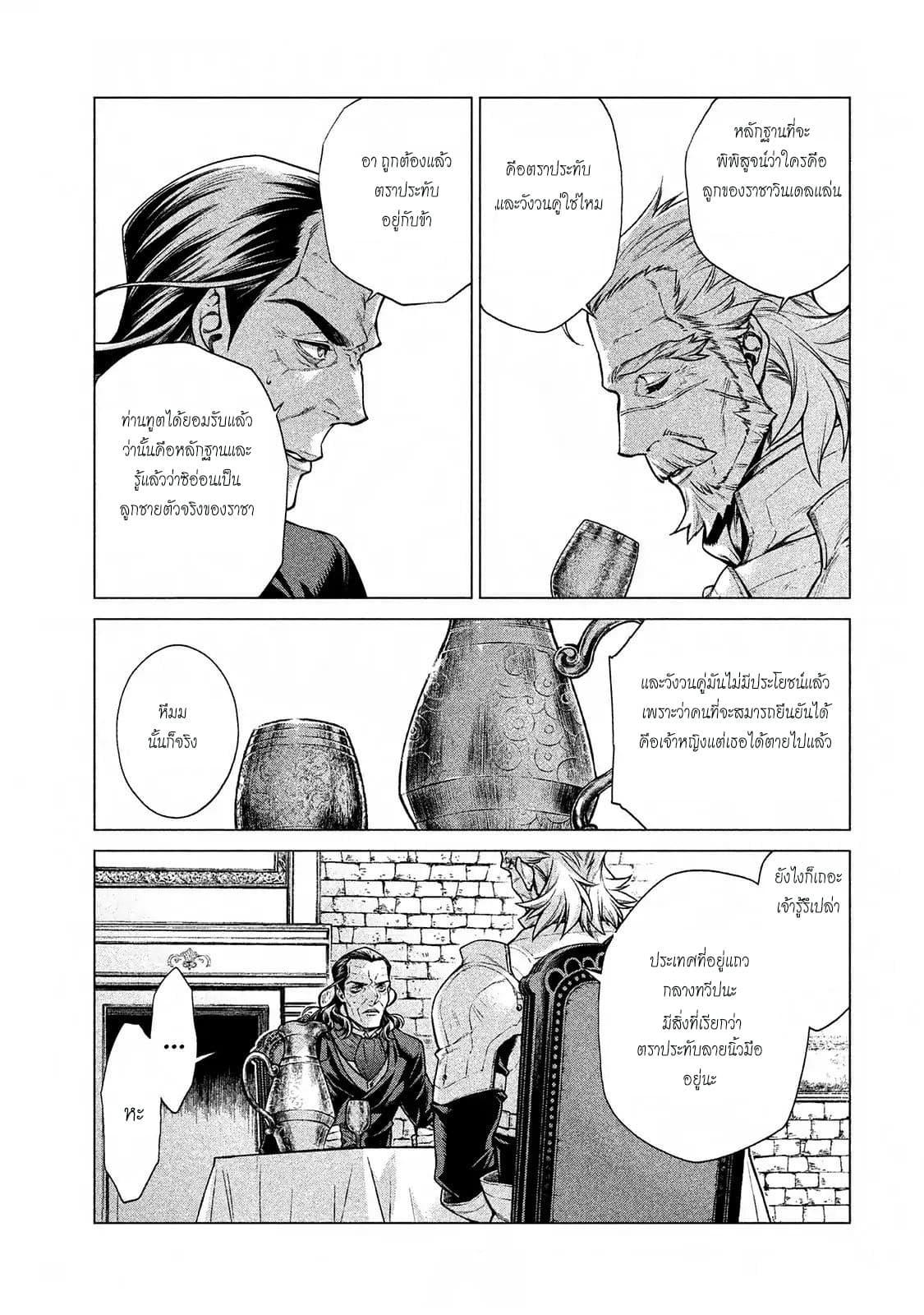 อ่านการ์ตูน Henkyou no Roukishi - Bard Loen ตอนที่ 13 หน้าที่ 5