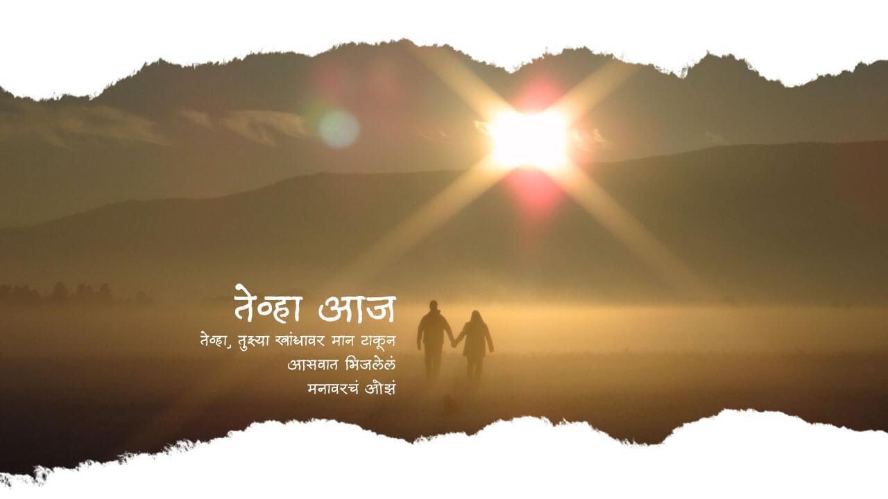 तेव्हा आज - मराठी कविता | Tevha Aaj - Marathi Kavita
