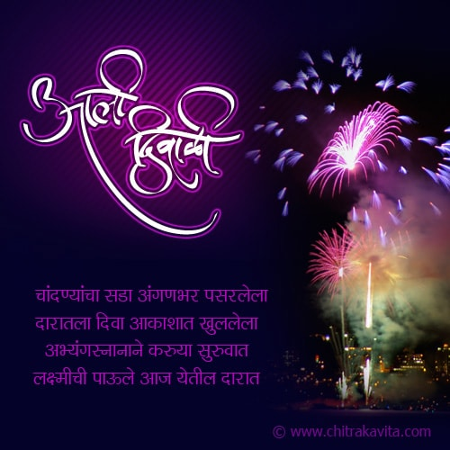 Happy diwali 2016 greeting cards diwali wishes quotes diwali free download diwali greetings cards marathi m4hsunfo