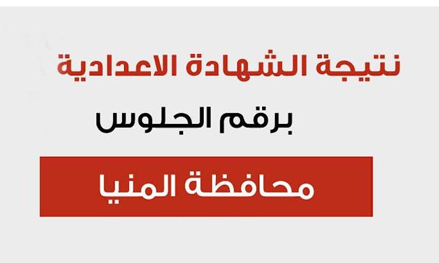 نتيجة الشهادة الاعدادية 2019 محافظة المنيا برقم الجلوس