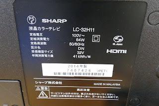 茨城県リサイクルショップ,中古家電