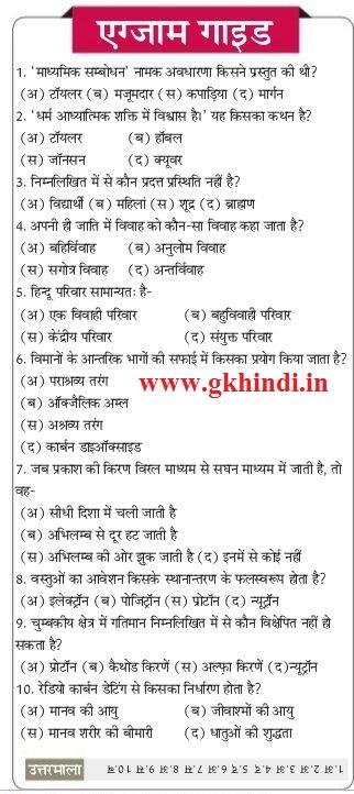 hindi gk Hindi-gk, rajasthan, india 10,995 likes 86 talking about this 100 were here हिन्दी भाषा में करंट अफेयर्स.