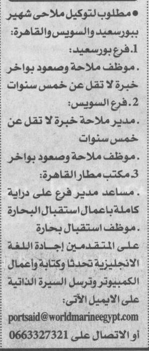 مطلوب لتوكيل ملاحى شهير    ببورسعيد والسويس والقاهرة