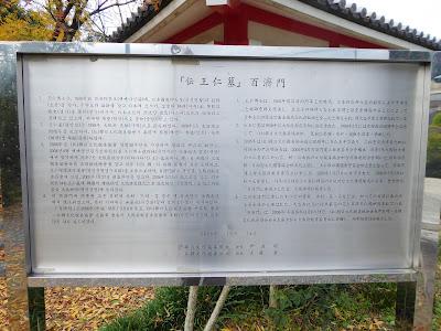 伝王仁墓 百済門 説明版