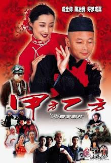 Jiafang yifang (1997)