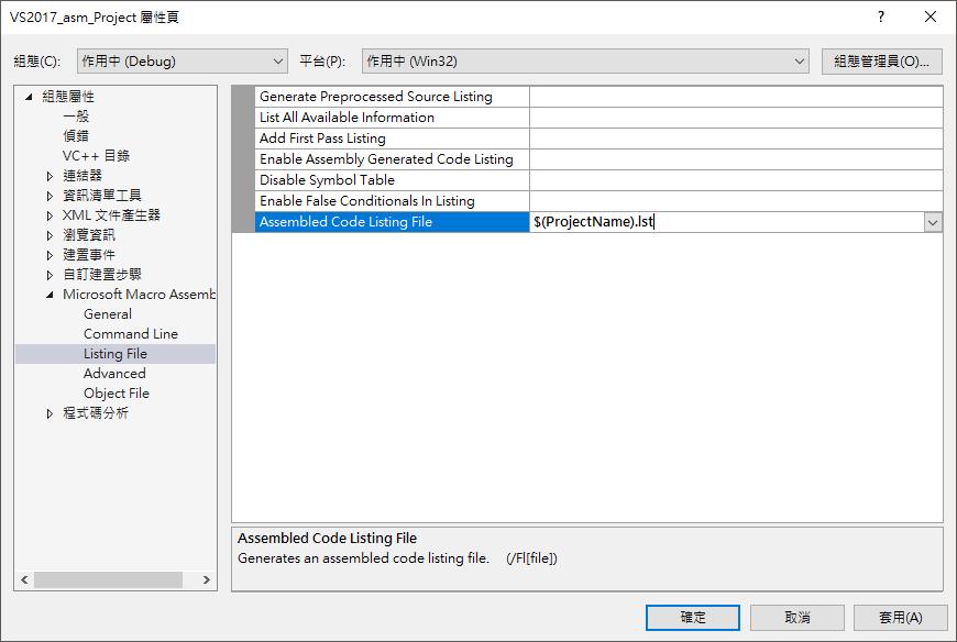 用Visual Studio 2017寫x86組合語言