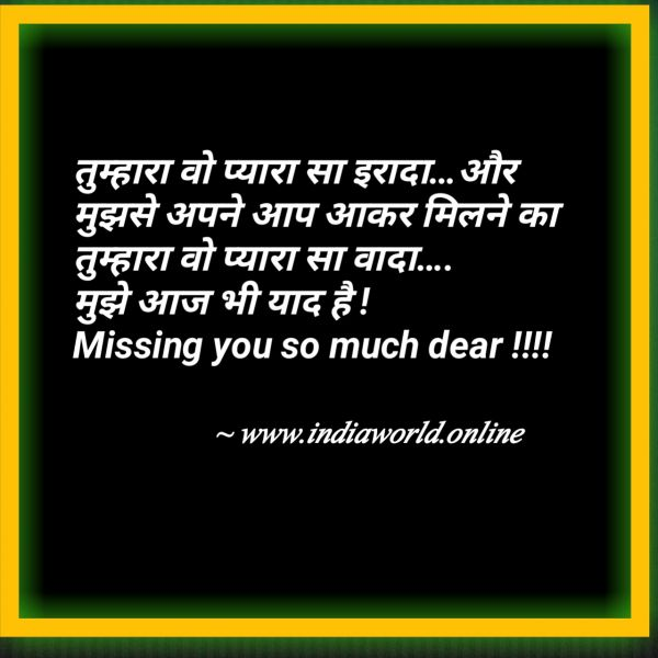 Miss you shayari -in hindi