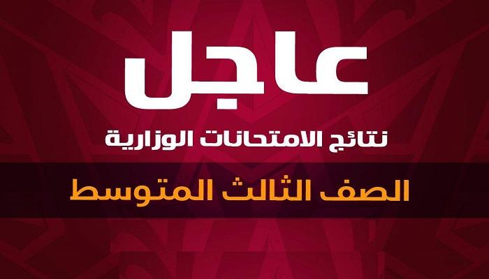 روابط موقع ناجح للنتائج 2017 بالعراق لاستخراج نتائج الصف الثالث متوسط الدور الثاني 2017 Iraqi results