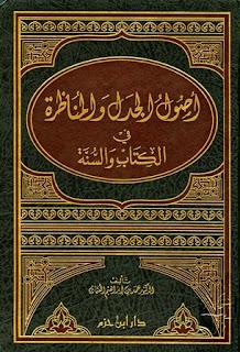 تحميل كتاب أصول الجدل والمناظرة في الكتاب والسنة pdf حمد بن إبراهيم العثمان