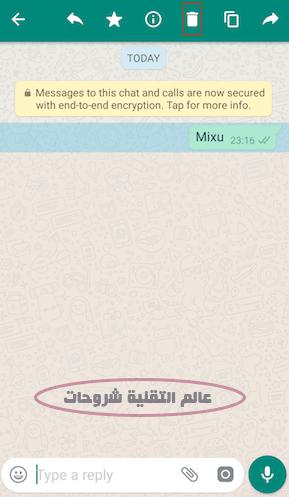 طريقة-ازالة-او-حذف-رسائل-واتس-اب-Whatsapp-بعد-إرسالها-1