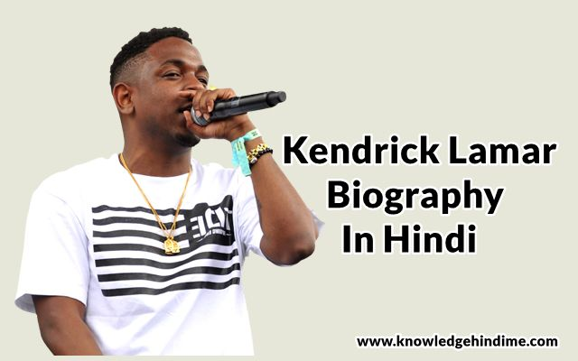केंड्रिक लैमर का जीवन परिचय - Kendrick Lamar Biography In Hindi