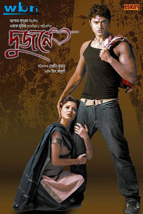 dujone 2009 bengali movie download bengalimovies4u