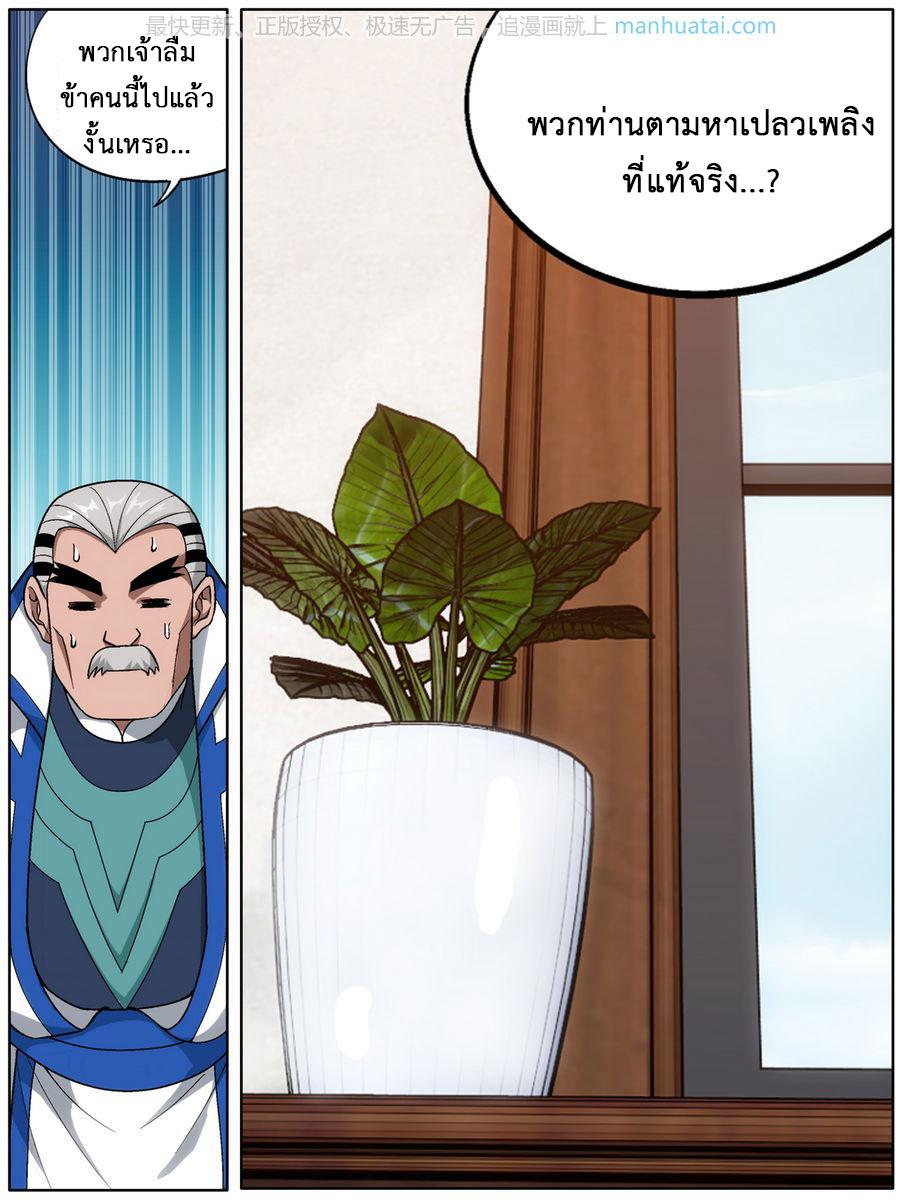 อ่านการ์ตูน Doupo Cangqiong 203 ภาพที่ 30