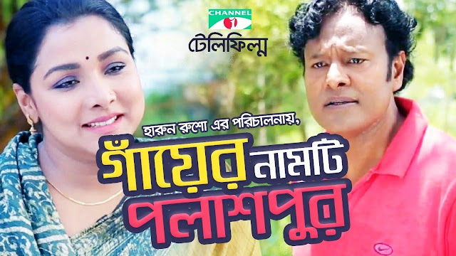 Gayer Namti Palashpur (2017) Bangla Eid Natok Full HDTVRip 720p