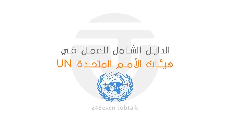 الدليل الشامل للعمل، التطوع والتدريب في هيئات الأمم المتحدة UN