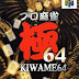 Roms de Nintendo 64 Pro Mahjong Kiwame 64     (Japan)  JAPAN descarga directa