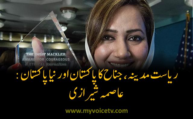 ریاست مدینہ، جناح کا پاکستان اور نیا پاکستان : عاصمہ شیرازی
