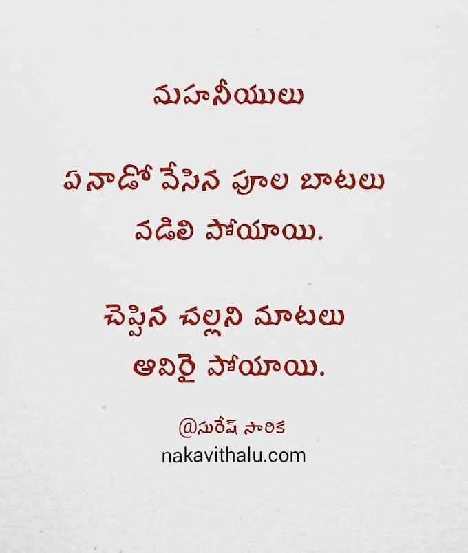 ఏనాడో వేసిన పూల బాటలు వడిలి పోయాయి. - Telugu kavithalu