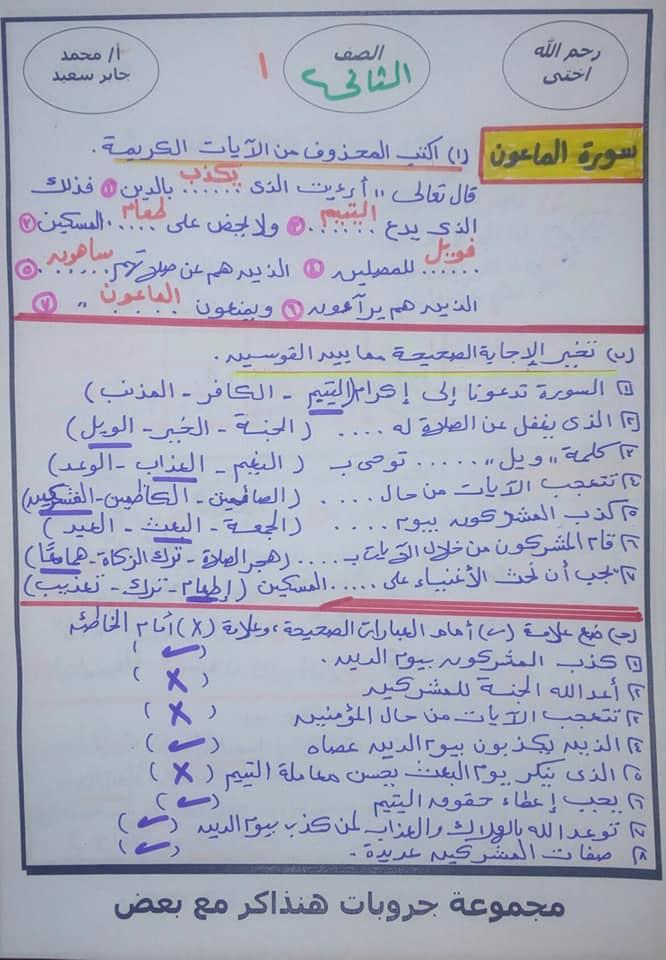 مراجعة التربية الدينية للصف الثاني الابتدائي ترم ثاني أ. محمد جابر 7