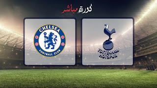 مشاهدة مباراة تشيلسي وتوتنهام بث مباشر 27-02-2019 الدوري الانجليزي