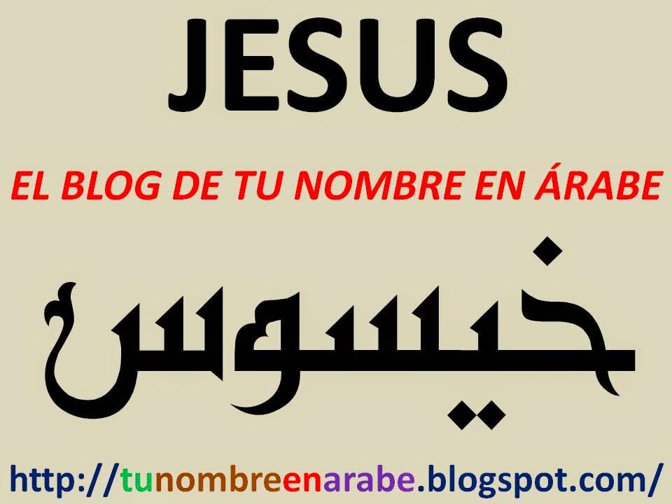 Nombre jesus en letras arabes tattoo